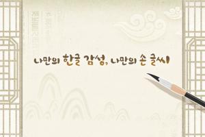 ハングルに対するあなただけの感性、あなたの手書き文字で表現してみましょう!