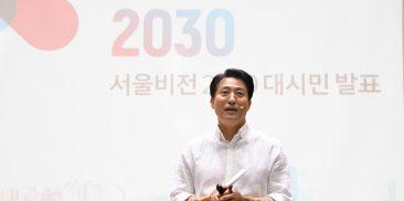 ソウルビジョン2030発表