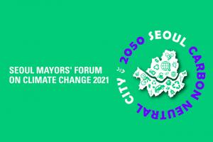 ソウル市、国際的な協力・連帯形成のため「2021気候変動対応世界都市市長フォーラム」