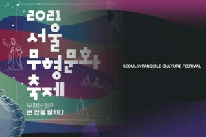ソウル市の無形文化財が1か所に集まる…オンライン「2021ソウル無形文化祭」
