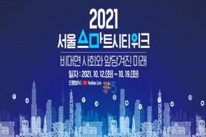 ソウル市、韓国内外のデジタルリーダーとともに描くソウルの未来「2021ソウルスマートシティウィーク」