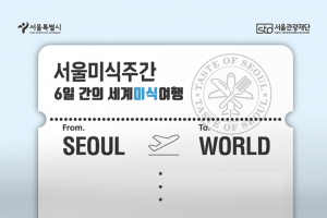 ソウルへ旅立つ6日間の世界グルメ旅行…「ソウルグルメ週間」開催