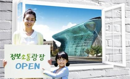 ソウル開かれたデータ広場