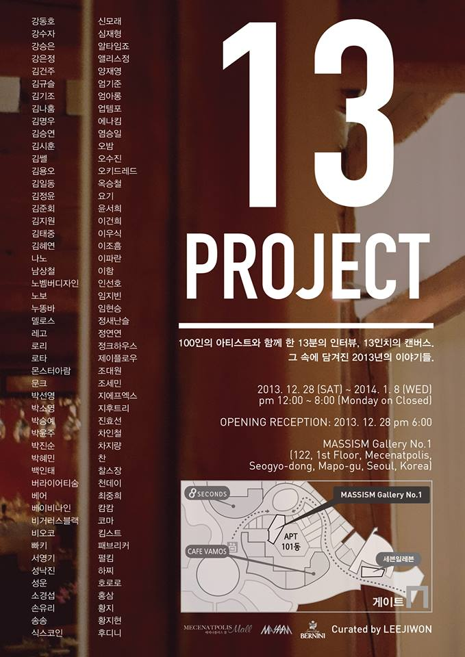 13_project