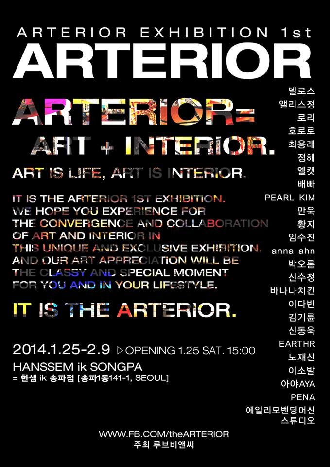 ART + INTERIOR = ARTERIOR 1st  EXHIBITION in Seoul 25 January - 9 February