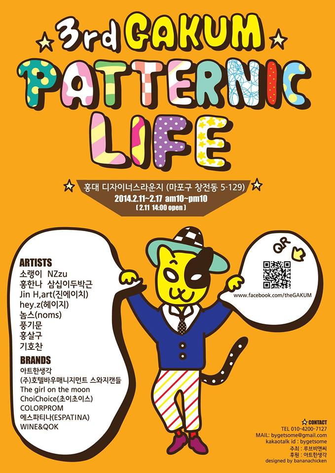 3rd GAKUM EXHIBITION : PATTERNIC LIFE in Seoul: 11-17.II 2014