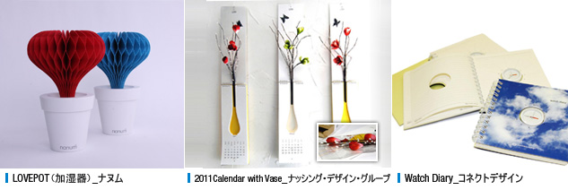 LOVEPOT(加湿器)_ナヌム, 2011 Calendar with Vase_ナッシング・デザイン・グループ, watch diary_コネクトデザイン