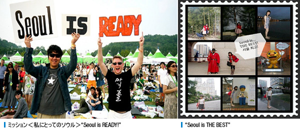 ミッション<私にとってのソウル>「Seoul is READY」、「Seoul is THE BEST」