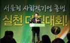 吳世勳市長「ソウル型社会的企業の構築にむけた実践決意大会」に出席