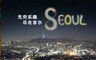 ソウル市の海外マーケティングの成果