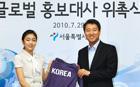 フィギュアスケートの女王キム・ヨナ選手、グローバル都市ソウルの魅力を世界にPR