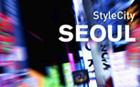 ソウルが世界的なスタイリッシュ都市に