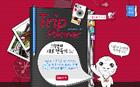 分厚い観光ガイドブックはもういらない! 「i Tour Seoul」さえあればOK!
