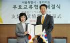 ソウル市、北海道と友好交流協定を締結