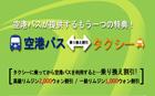 仁川空港バスとタクシーの乗り換え、最大で2千ウォン割引
