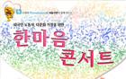 ソウル市、外国人労働者と多文化家庭のための「ハンマウム・コンサート」を開催