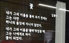 ソウルの地下鉄駅で、美しい詩に出会えます。