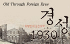 1930年代の昔のソウル(京城)の姿を一目で