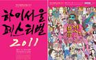 世界の人々が楽しむソウルの祭典「Hi!ソウルフェスティバル2011」