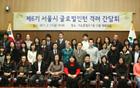 外国人留学生、ソウル市でインターンとして働く