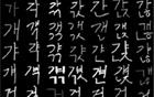 世宗路公園「ハングル文字の広場」に11,172字のハングルが刻まれる