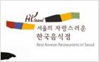 e-bookやスマートフォンで見る「自信をもっておすすめするソウルの韓国料理店」