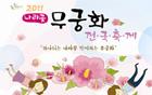 「2011年国花無窮花祭り」開催