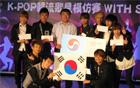 台湾もK -POPカバーコンテストブーム、ソウル行きチケット争奪戦