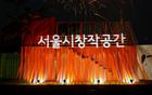 「2011ソウル市創作空間フェスティバル」開催