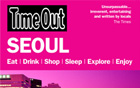 世界三大旅行ガイド『Time Out』ソウル版発刊