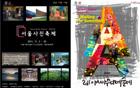 ソウル市、良質の週末文化公演、展示、体験プログラムを紹介