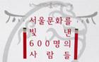 [朴元淳の市政日記3]ソウル市文化賞について抱く悲しい思い