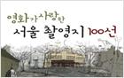 ソウル市チョイスの映画・ドラマベストロケ地100はどこ?