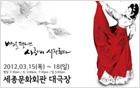 ソウル市、「初春公演割引プログラム」を提供