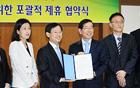 ソウル市、NHNと包括的業務協力協定を締結