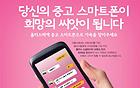 ソウルのホームレス300人がSNSでコミュニケーションを始める