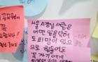 [朴元淳の希望日記316] 「ハヌル広場」で掲示板に貼られている…