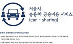 [朴元淳の希望日記99] ナヌムカー(自家用車共用利用)、できるかな?