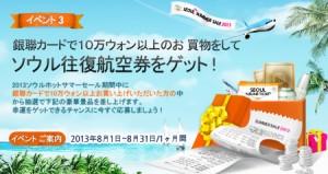 銀聯カードで10万ウォン以上のお 買物をして ソウル往復航空券をゲット !
