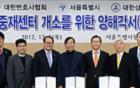 朴元淳市長「ソウル国際仲裁センター」の来年開所に関する3者了解覚書を締結