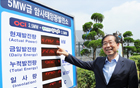 ソウル市、首都圏最大級の「岩寺太陽光発電所」 30日稼動開始