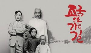 8月15日光復節記念、「祖国の道~ある家族の独立運動物語~」展