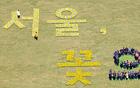 [朴元淳の希望日記121] ソウル・花のまちづくり