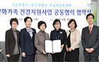 ソウル市, 「結婚移民女性出産前後ケアプログラム」 開発