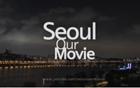 私が思うソウルが世界的映画監督の作品になるとしたら・・・『私たちの映画、ソウル/Seoul, Our Movie』