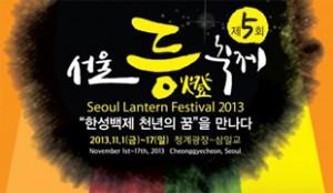 清渓川を鮮やかな彩りで染める!『2013ソウル灯祭り』