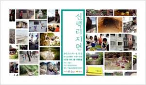青年たちによる2,880時間のソウルの暮らしに関する記録「新択里志伝」