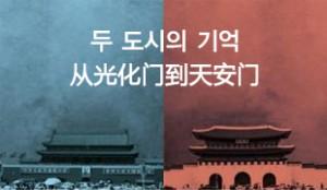ウル-北京姉妹都市20周年記念文化芸術交流プロジェクト