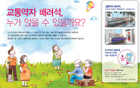 ソウル都市鉄道、地下鉄を利用する妊婦を配慮し、市民広報キャンペーン