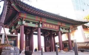 世宗大学の正門